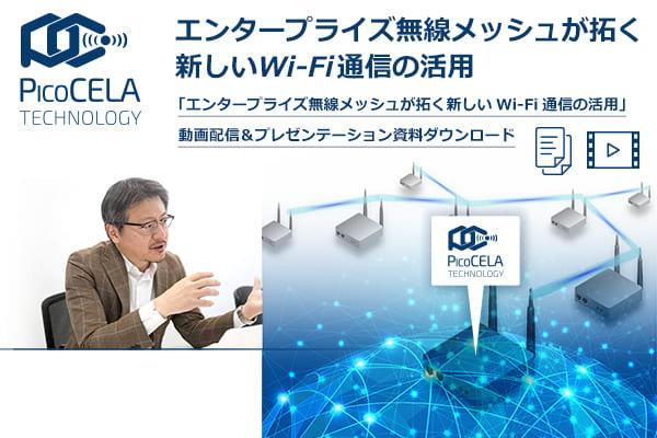 エンタープライズ無線メッシュが拓く新しいWi-Fi通信の活用