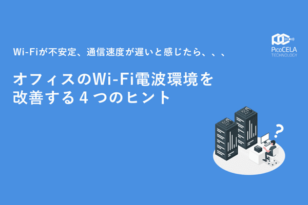 オフィスWi-Fi環境の改善方法