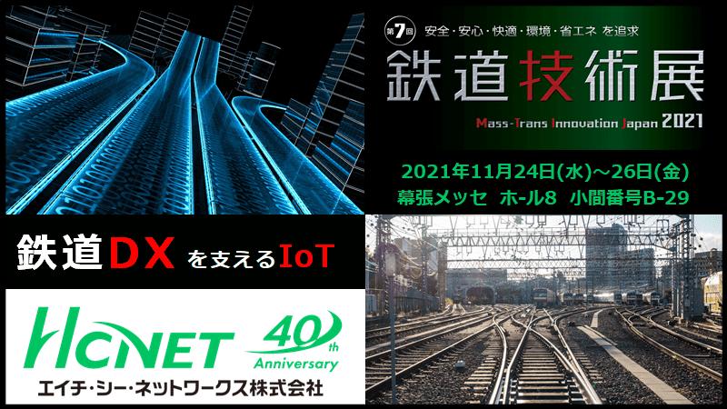 11月24日(水)~ 26日(金) 「第7回鉄道技術展2021 」HCNET株式会社様 ブースにてPicoCELA製品 展示のお知らせ