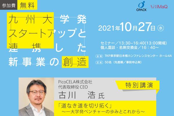 【九州大学発スタートアップと連携した新事業の創造】に弊社代表 古川が登壇します。