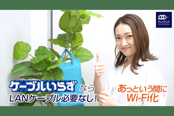 オフィス向けメッシュWi-Fi、ケーブルいらず 敷設デモ動画