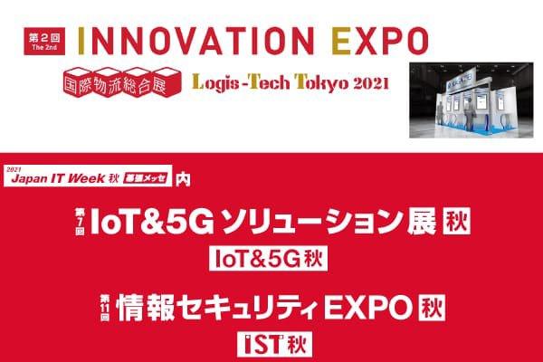 「国際総合物流展(INNOVATION EXPO)」「第12回 Japan IT Week 秋」加賀FEI株式会社様 ブースにてPicoCELA製品 展示のお知らせ
