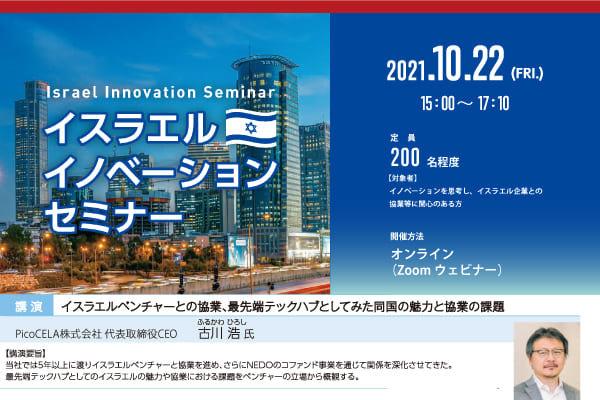 代表・古川が【(一財)九州オープンイノベーションセンター(KOIC)】『イスラエルイノベーションセミナー』 (オンライン/無料)に登壇いたします